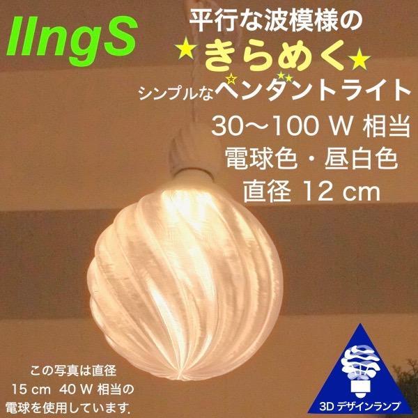 60W相当 1灯ペンダントライト 直径 12cm 3Dデザイン電球 IIng 付き おしゃれに きらめく あかり オリジナル透明ランプシェード 電球色 昼白色 dasyn