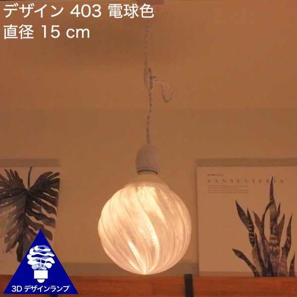 60W相当 1灯ペンダントライト 直径 12cm 3Dデザイン電球 IIng 付き おしゃれに きらめく あかり オリジナル透明ランプシェード 電球色 昼白色 dasyn 03