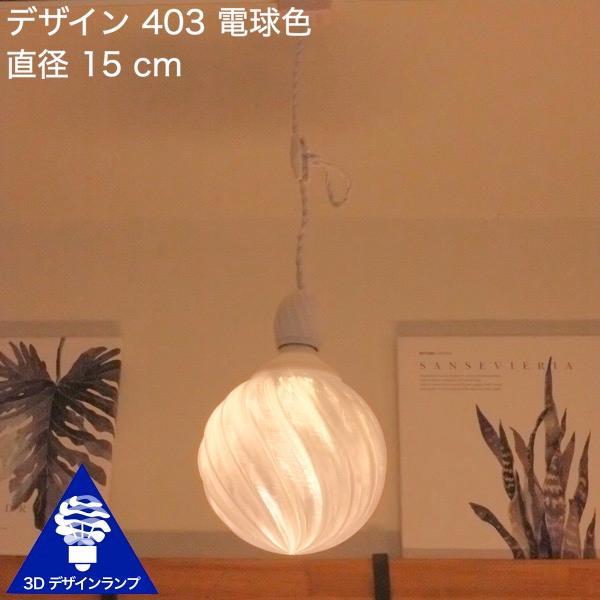 60W相当 1灯ペンダントライト 直径 15cm 3Dデザイン電球 IIng 付き おしゃれに きらめく あかり オリジナル透明ランプシェード 電球色 昼白色|dasyn|03
