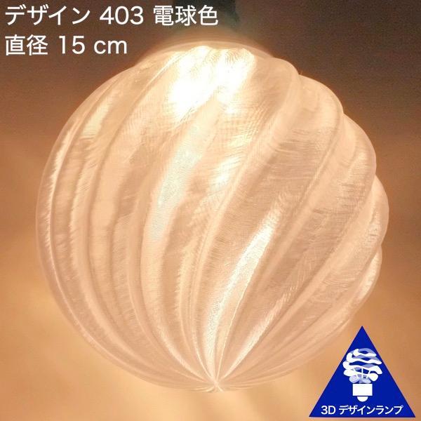 60W相当 1灯ペンダントライト 直径 15cm 3Dデザイン電球 IIng 付き おしゃれに きらめく あかり オリジナル透明ランプシェード 電球色 昼白色|dasyn|04