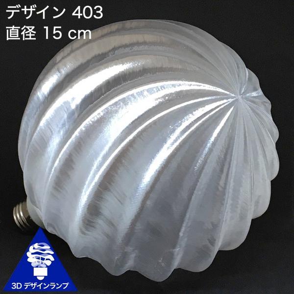 60W相当 1灯ペンダントライト 直径 15cm 3Dデザイン電球 IIng 付き おしゃれに きらめく あかり オリジナル透明ランプシェード 電球色 昼白色|dasyn|06