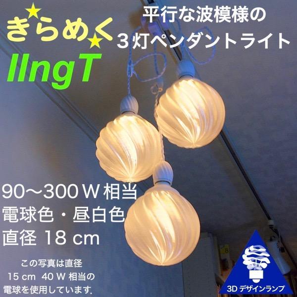 180W相当 3灯ペンダントライト 直径 18cm 3Dデザイン電球 IIng 付き おしゃれに きらめく あかり オリジナル透明ランプシェード 電球色 昼白色 dasyn