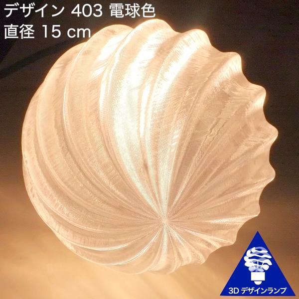 180W相当 3灯ペンダントライト 直径 18cm 3Dデザイン電球 IIng 付き おしゃれに きらめく あかり オリジナル透明ランプシェード 電球色 昼白色 dasyn 04