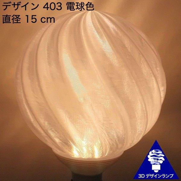 レンタル 3Dデザイン電球 IIng 40W相当 直径10cm おしゃれに きらめき輝く 電球色 昼白色 裸電球 口金E26 大型ボール球型LED電球 天井直付け シーリングライト用 dasyn 02