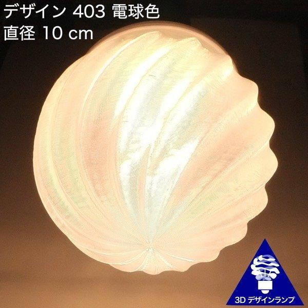 レンタル 3Dデザイン電球 IIng 40W相当 直径10cm おしゃれに きらめき輝く 電球色 昼白色 裸電球 口金E26 大型ボール球型LED電球 天井直付け シーリングライト用 dasyn 05