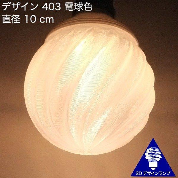 レンタル 3Dデザイン電球 IIng 40W相当 直径10cm おしゃれに きらめき輝く 電球色 昼白色 裸電球 口金E26 大型ボール球型LED電球 天井直付け シーリングライト用 dasyn 06