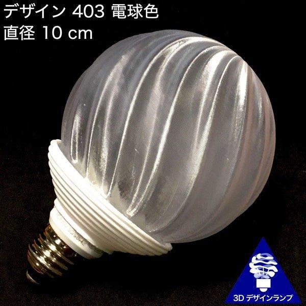 レンタル 3Dデザイン電球 IIng 40W相当 直径10cm おしゃれに きらめき輝く 電球色 昼白色 裸電球 口金E26 大型ボール球型LED電球 天井直付け シーリングライト用 dasyn 07