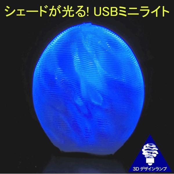 3Dデザインランプ おしゃれな光る 3D 印刷シェードつき薄型 USB ミニライト 青色 (照明器具,デザイン電球)|dasyn