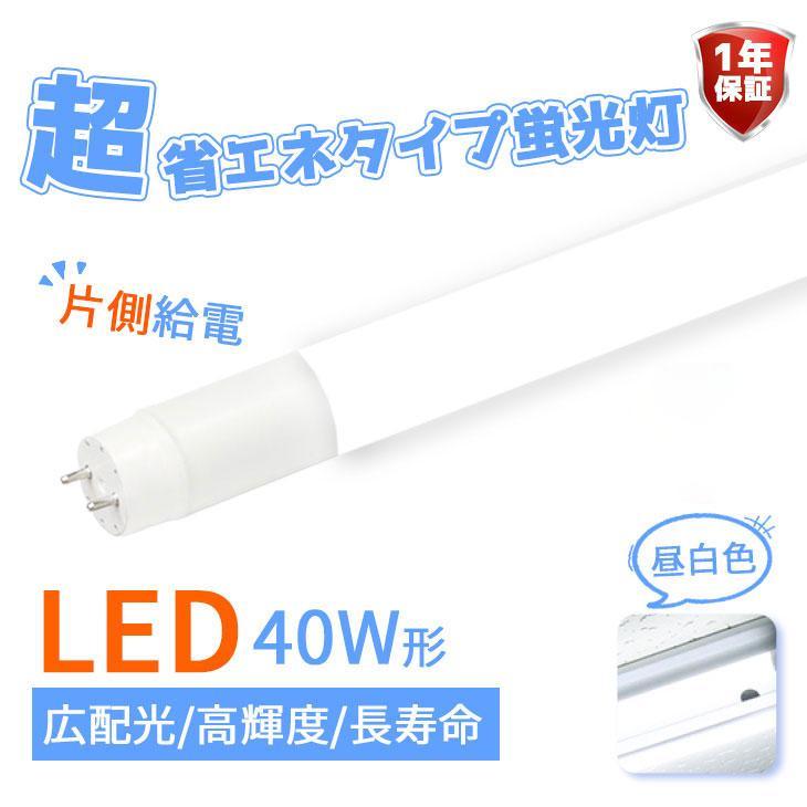 LED蛍光灯 40W形 直管120cm 約2200lm ガラスタイプ 照射角度 200度 グロー式工事不要 消費電力16W 超省エネタイプ  片側給電|dataworks119