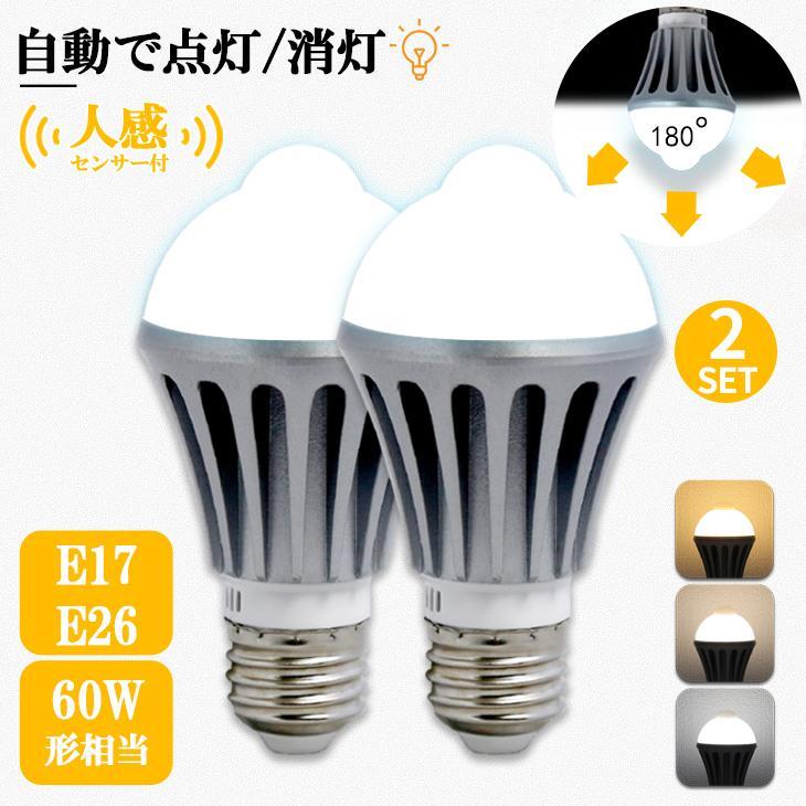 人感センサーライト LED電球 E26 人感センサー付 E17/E26 60W 自動点灯 自動消灯 工事不要 照明 節電 2個セット dataworks119