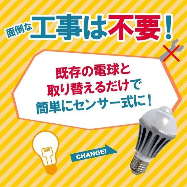 人感センサーライト LED電球 E26 人感センサー付 E17/E26 60W 自動点灯 自動消灯 工事不要 照明 節電 2個セット dataworks119 02