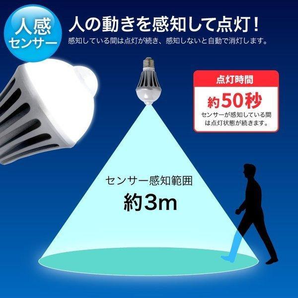 人感センサーライト LED電球 E26 人感センサー付 E17/E26 60W 自動点灯 自動消灯 工事不要 照明 節電 2個セット dataworks119 04