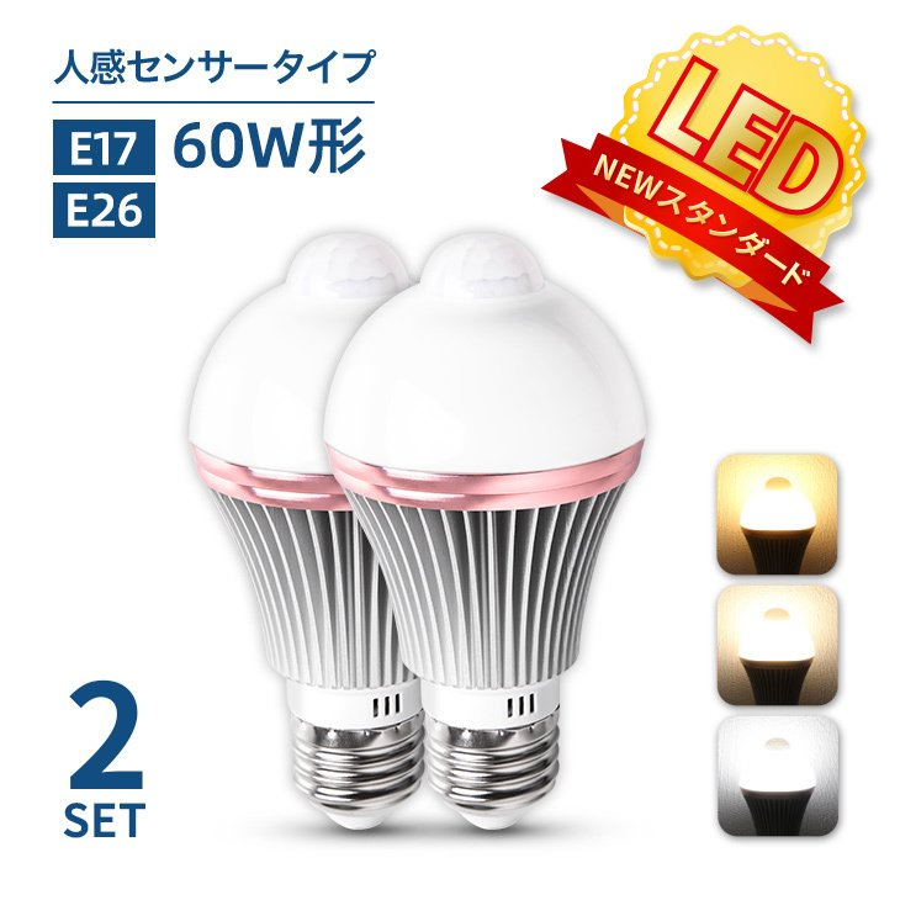 人感センサーライト LED電球 人感センサー 60W E26/E17 自動点灯 自動消灯 工事不要 照明 節電 2個セット dataworks119