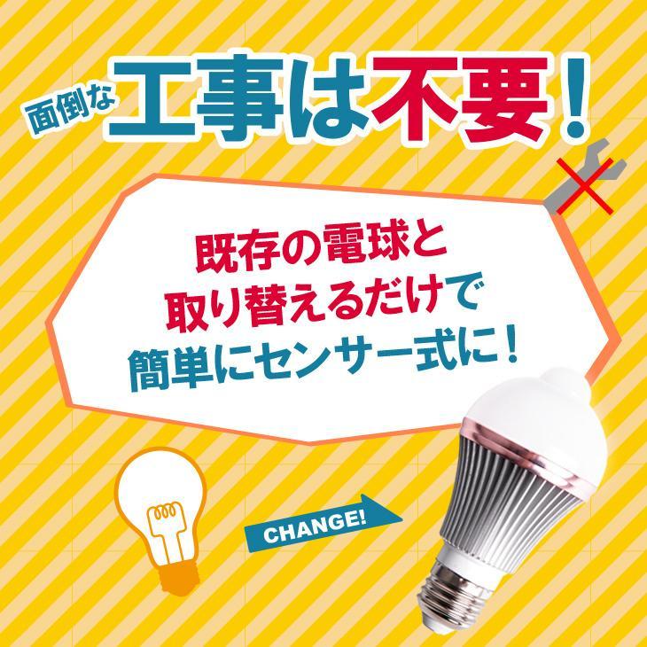 人感センサーライト LED電球 人感センサー 60W E26/E17 自動点灯 自動消灯 工事不要 照明 節電 2個セット dataworks119 02
