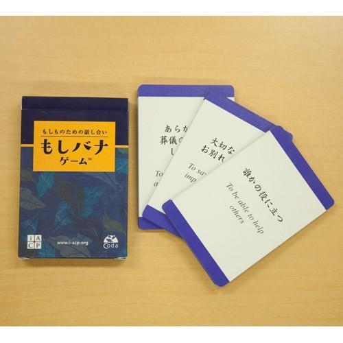 もしバナゲーム(もしバナカード)|date-yakkyoku