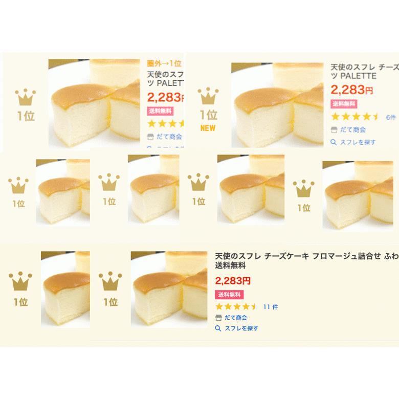 天使のスフレ チーズケーキ フロマージュ詰合せ ふわふわ 10個入 スイーツ PALETTE 送料無料|date|03