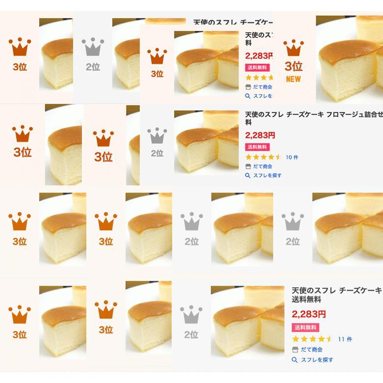 天使のスフレ チーズケーキ フロマージュ詰合せ ふわふわ 10個入 スイーツ PALETTE 送料無料|date|04