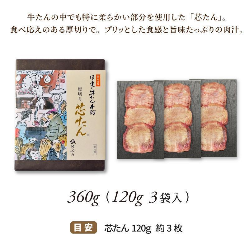 送料無料 牛タン 厚切り芯たん塩仕込み 130g×3袋  仙台 牛肉ギフト|dategyu|03