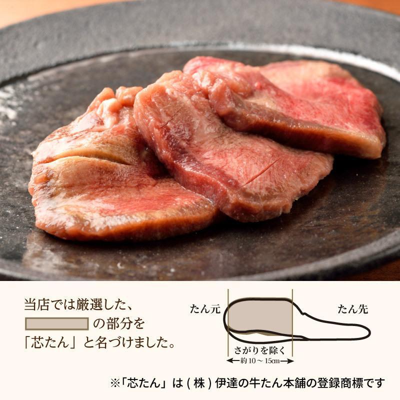 送料無料 牛タン 厚切り芯たん塩仕込み 130g×3袋  仙台 牛肉ギフト|dategyu|04