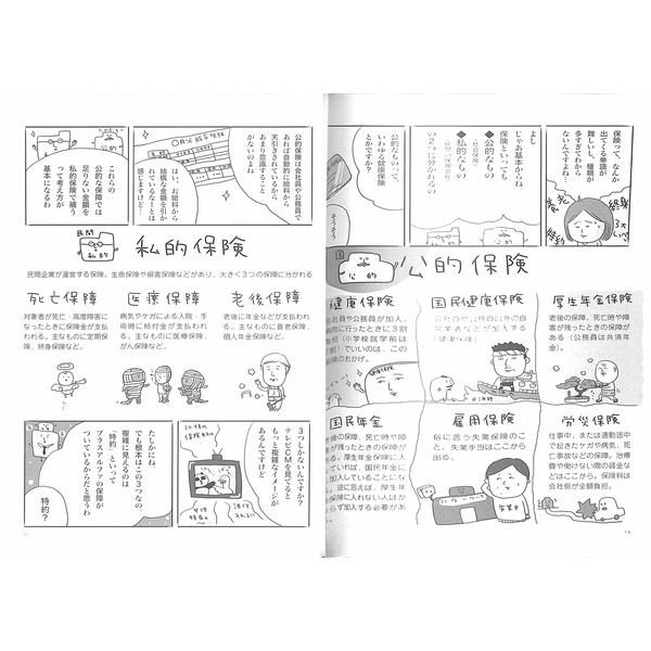 【50%OFF】結婚一年生 day-book 05