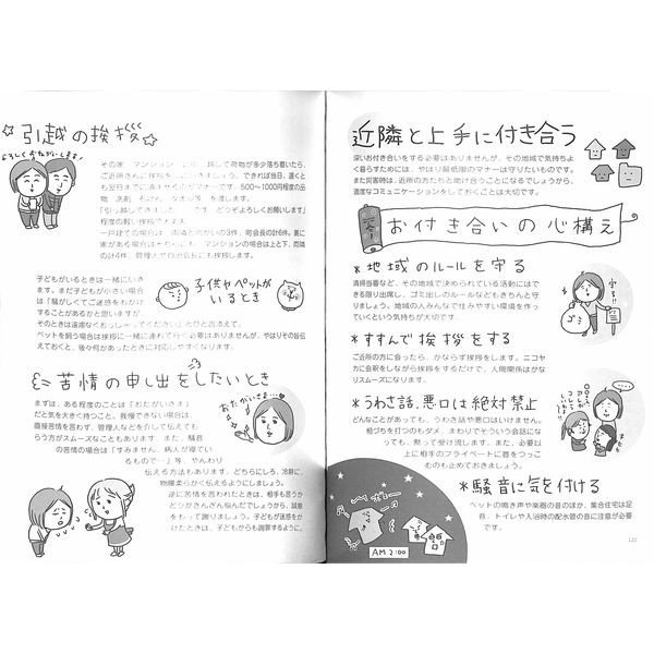 【50%OFF】結婚一年生 day-book 06