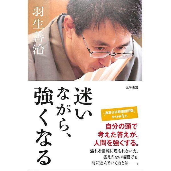 【50%OFF】迷いながら、強くなる day-book