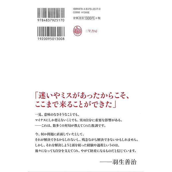 【50%OFF】迷いながら、強くなる day-book 03
