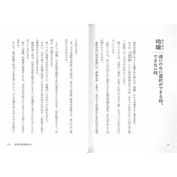 【50%OFF】迷いながら、強くなる day-book 04