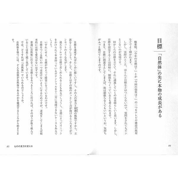 【50%OFF】迷いながら、強くなる day-book 05