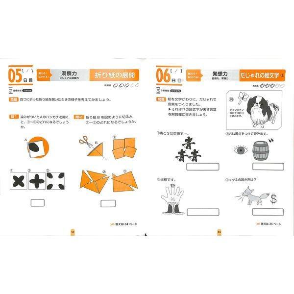 【50%OFF】はじめての脳活ドリル塾 1日1ページ×60日|day-book|05