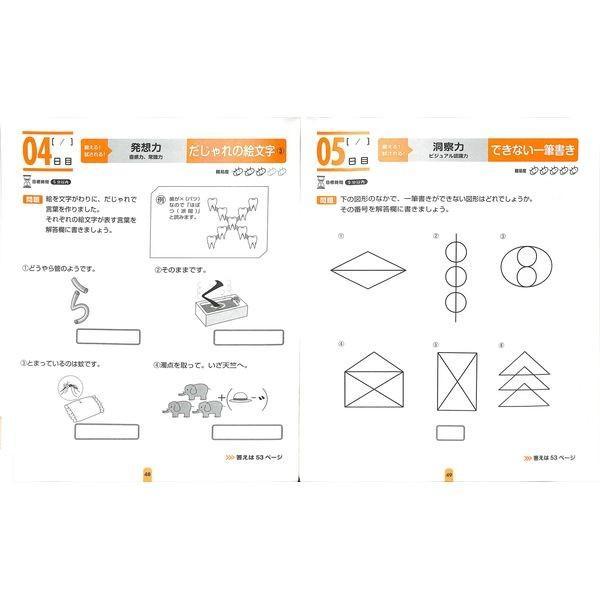 【50%OFF】はじめての脳活ドリル塾 1日1ページ×60日|day-book|06