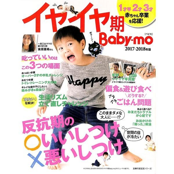 【50%OFF】イヤイヤ期Baby-mo 2017-2018年版|day-book