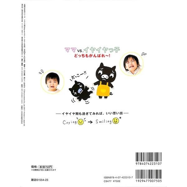 【50%OFF】イヤイヤ期Baby-mo 2017-2018年版|day-book|03