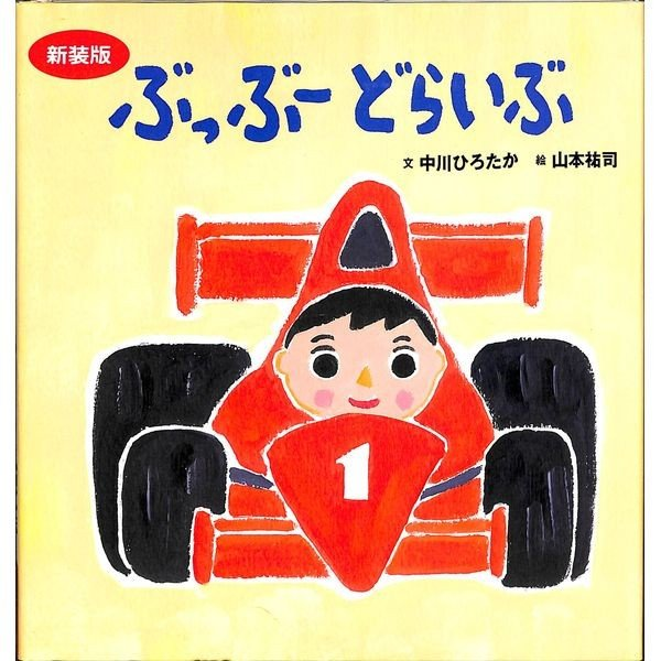 【50%OFF】ぶっぶーどらいぶ|day-book