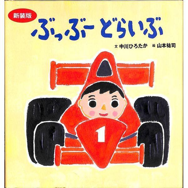 【50%OFF】ぶっぶーどらいぶ|day-book|02