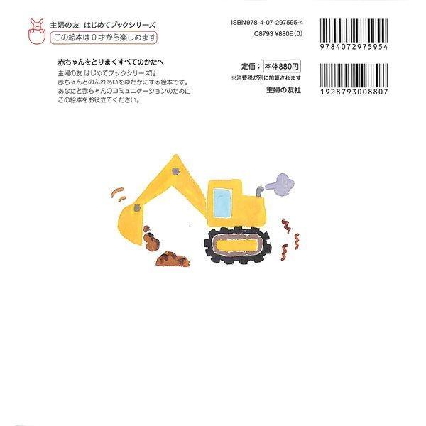 【50%OFF】ぶっぶーどらいぶ|day-book|03