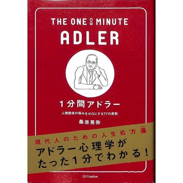 【50%OFF】1分間アドラー|day-book
