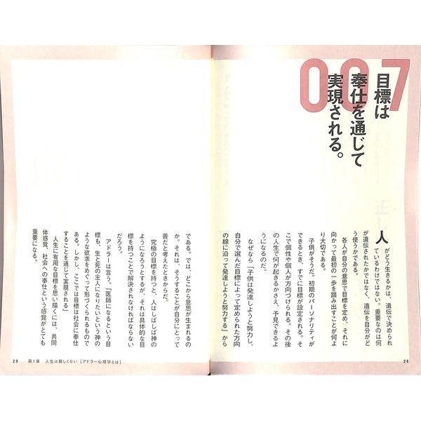 【50%OFF】1分間アドラー|day-book|04