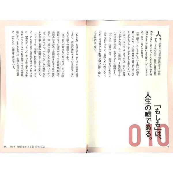 【50%OFF】1分間アドラー|day-book|05