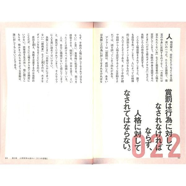 【50%OFF】1分間アドラー|day-book|06