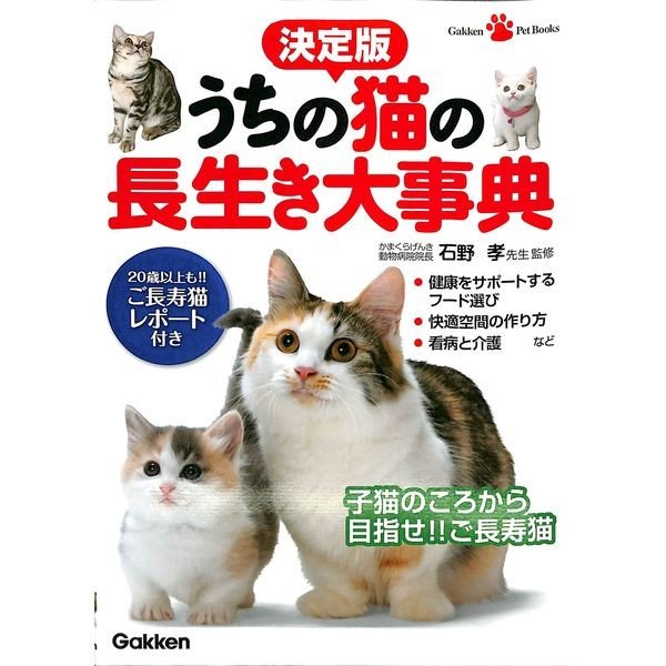 【50%OFF】決定版 うちの猫の長生き大事典|day-book|02