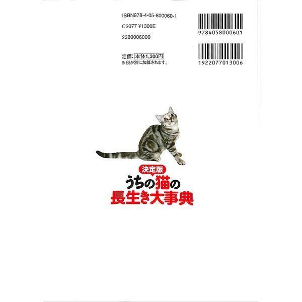 【50%OFF】決定版 うちの猫の長生き大事典|day-book|03