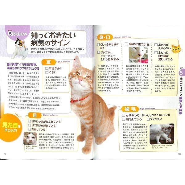 【50%OFF】決定版 うちの猫の長生き大事典|day-book|06