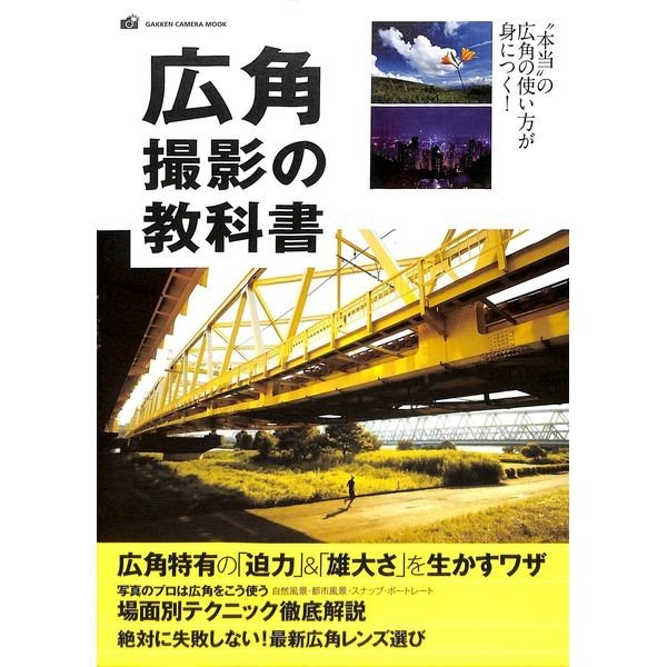 【50%OFF】広角撮影の教科書 day-book