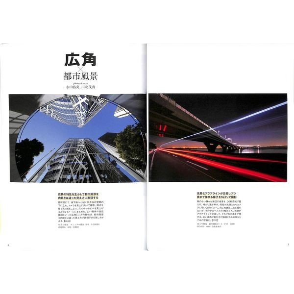 【50%OFF】広角撮影の教科書 day-book 04