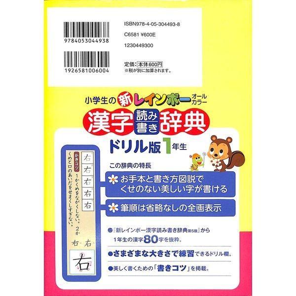 【50%OFF】新レインボー漢字読み書き辞典 ドリル版 1年生|day-book|03