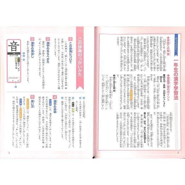 【50%OFF】新レインボー漢字読み書き辞典 ドリル版 1年生|day-book|04