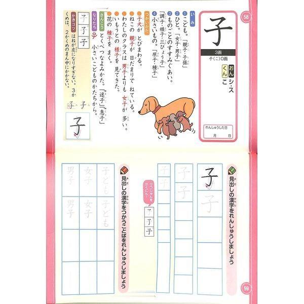 【50%OFF】新レインボー漢字読み書き辞典 ドリル版 1年生|day-book|05