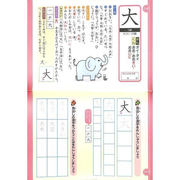 【50%OFF】新レインボー漢字読み書き辞典 ドリル版 1年生|day-book|06