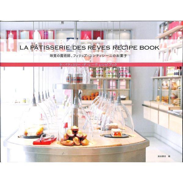 【50%OFF】ラ・パティスリー・デ・レーヴ レシピブック 味覚の魔術師、フリップ・コンティシーニのお菓子|day-book